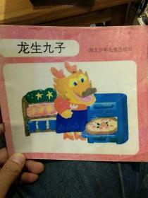 龙生九子(24开彩色连环画) 湖北少年儿童出版社