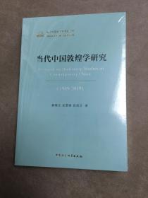 当代中国敦煌学研究(1949—2019)