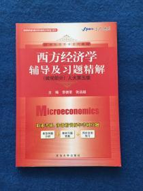 星火燎原:西方经济学辅导及习题精解(微观部分)(人大第5版)