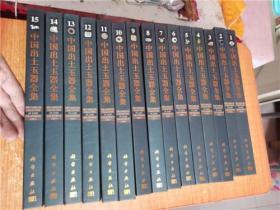 中国出土玉器全集 精装 全15册