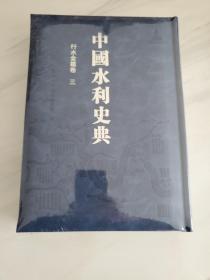 中国水利史典 行水金鉴卷三(二期)