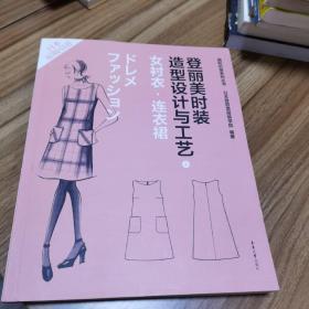 登丽美时装造型设计与工艺 4 女衬衣·连衣裙