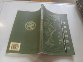 英汉对照新编实用中医文库:中医妇科学