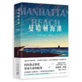 曼哈顿海滩(《时代周刊》年度好书,一部女性视角的《美国往事》,大时代里的女性成长史)