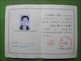 武汉大学毕业证书(校长.陶德麟签发)持证人:万有味