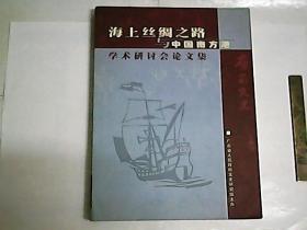海上丝绸之路与中国南方港 / 学术研讨会论文集 / 岭南文史2002年增刊