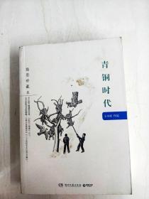 HA1003829 青铜时代·插图珍藏本【书面略有污渍】