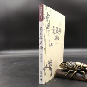 特惠·台湾万卷楼版 陈满铭《意象学广论》