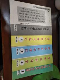 庞中华硬笔行书补充教材 1997年版