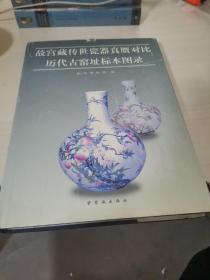 故宫藏传世瓷器真赝对比历代古窑址标本图录