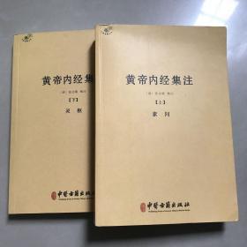 黄帝内经集注(全二册)