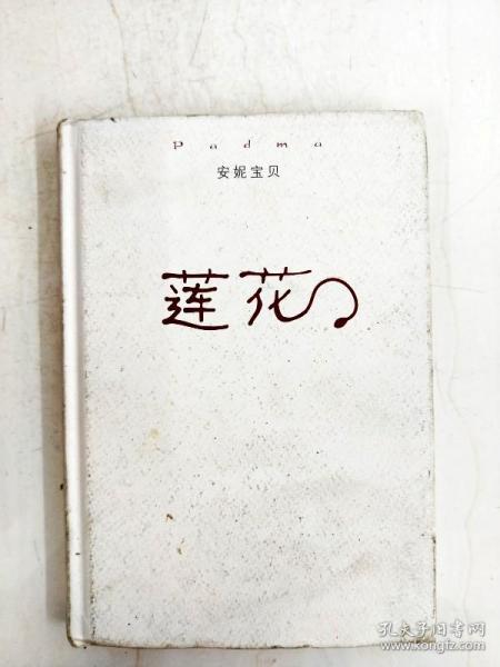 HA1017835 莲花【书面书边略有污渍】