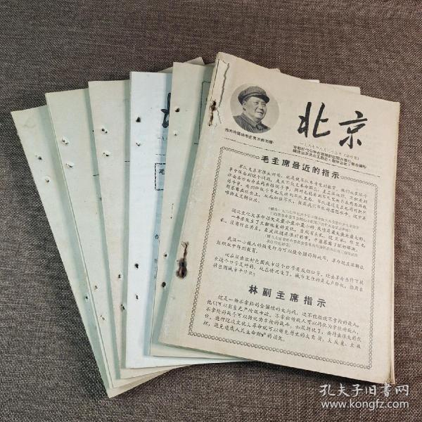 67年《北京》(第1-33期共32期合售)(缺第4期)活页
