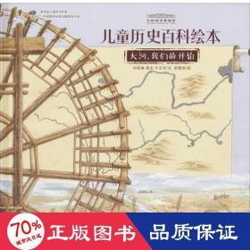 大河我們的開始/中國國家博物館兒童歷史百科繪本