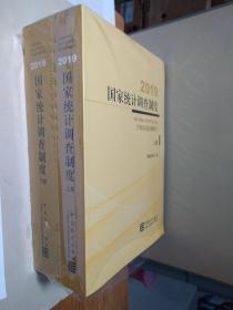 2019国家统计调查制度(上下)