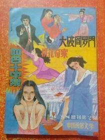 中国西部文学1988年增刊第2期【80/90年代通俗小说杂志类】