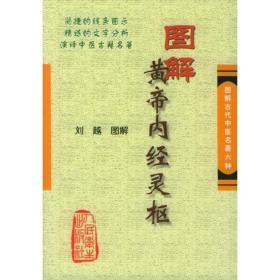 图解黄帝内经灵枢刘越人民卫生出版社9787117056854