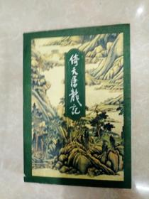 HA1026053 倚天屠龍記  四 金庸作品集19