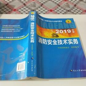 消防工程师2019教材技术实务一级注册消防工程师资格考试指定教材:消防安全技术实务(2019年版)
