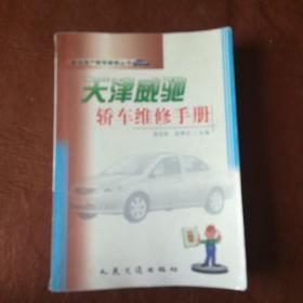 天津威驰轿车维修手册