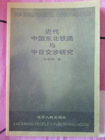近代中国东北铁路与中日交涉研究