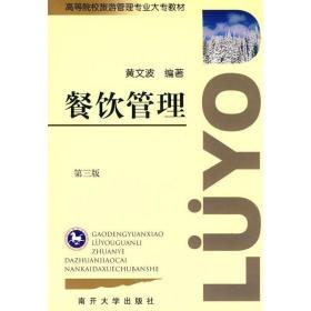 餐饮管理黄文波南开大学出版社9787310033362