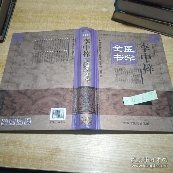 明清名医全书大成:李中梓医学全书