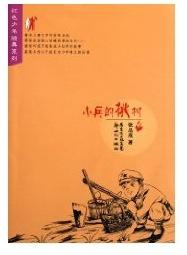 小兵的桃树/红色少年经典系列张品成广东      9787540545376