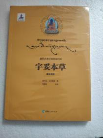 藏药古本经典图鉴四种(汉藏对照) 宇妥本草