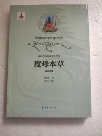 藏药古本经典图鉴四种:度母本草(汉藏对照)