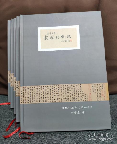 苏轼行踪考 李常生 简体中文 精装 全彩 高清  全套共5册 80克纸黑白印刷  寻苏记