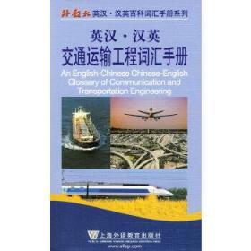 英汉汉英交通运输工程词汇手册