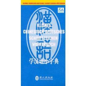 学汉语小字典(汉德版)