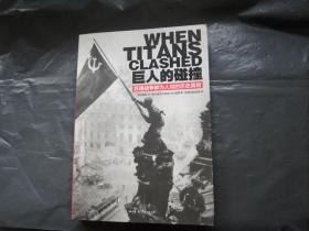 巨人的碰撞:苏德战争鲜为人知的历史真相