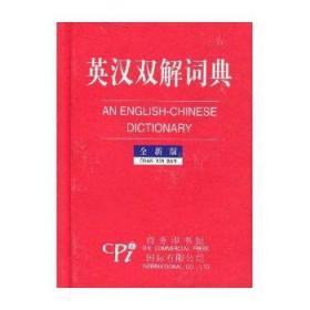 英汉双解词典:全新版