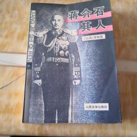 蒋介石其人