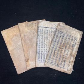 中医古籍,清木刻本《问心堂温病条辨》六卷线装四册全,