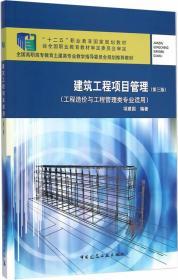 满28包邮正版建筑工程项目管理(第三版)(工程造价与工程管理专业适用)项建国9787112164196 中国建筑工业出版社