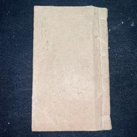 中医古籍《脉经》存卷七、八、九、十卷,白纸线装一册,有虫蛀