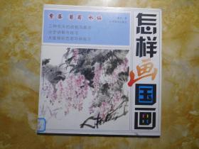 怎样画国画 紫藤 葡萄 水仙
