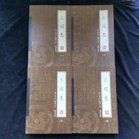 三国志(全4册)