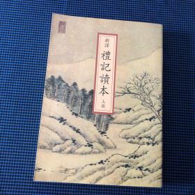 中华国学经典读本:礼记(上下册)