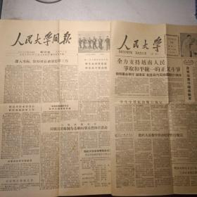 人民大学周报1957年3.25总138期+1959年7.24部310期(2份合售)