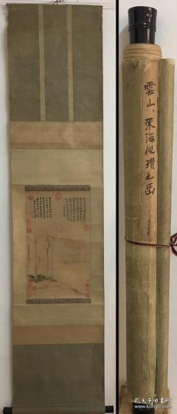倪瓒-山水-黄鼎翁方纲跋(带木盒)(议价)