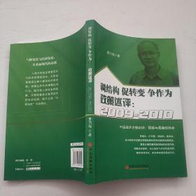 调结构 促转变 争作为:政策述评:2009-2010
