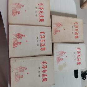 毛泽东选集全五册