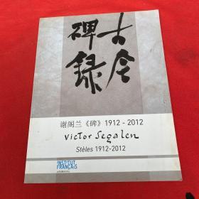 谢阁兰碑 1912-2012