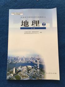 普通高中课程标准实验教科书  地理2