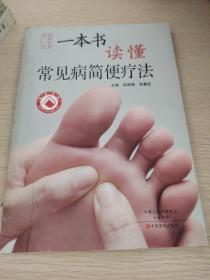 一本书读懂常见病简便疗法