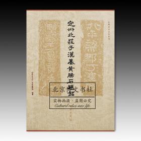 定州北庄子汉墓黄肠石题铭(全二册)【全新现货 未拆封】